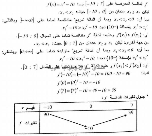 حلول تمارين الكتاب المدرسي رياضيات 1 ثانوي علمي منتدى الجلفة