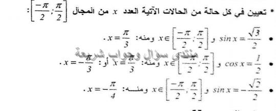 حل تمرين 54 ص 110 رياضيات 1 ثانوي
