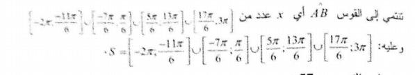 حل تمرين 56 ص 110 رياضيات 1 ثانوي