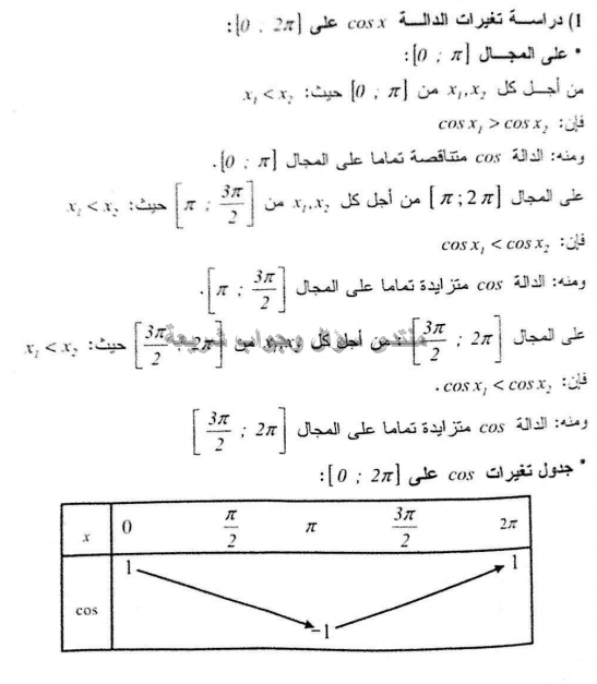 حل تمرين 57 ص 111 رياضيات 1 ثانوي