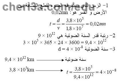 حل تمرين 3 ص 186 رياضيات 1 متوسط