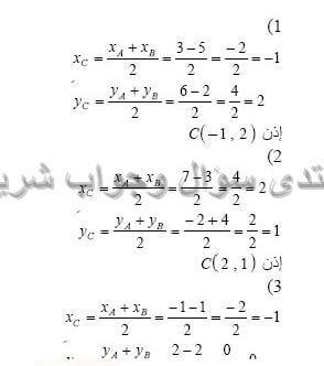 حل التمرين 4 ص 186 رياضيات 1 متوسط
